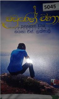 gayana s lakmali novels