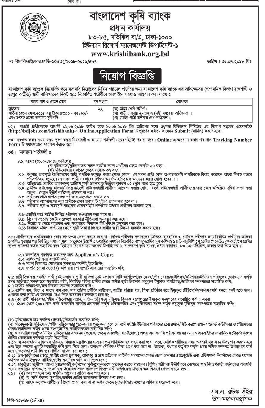 Bangladesh Krishi Bank (BKB) Driver Job Circular 2018