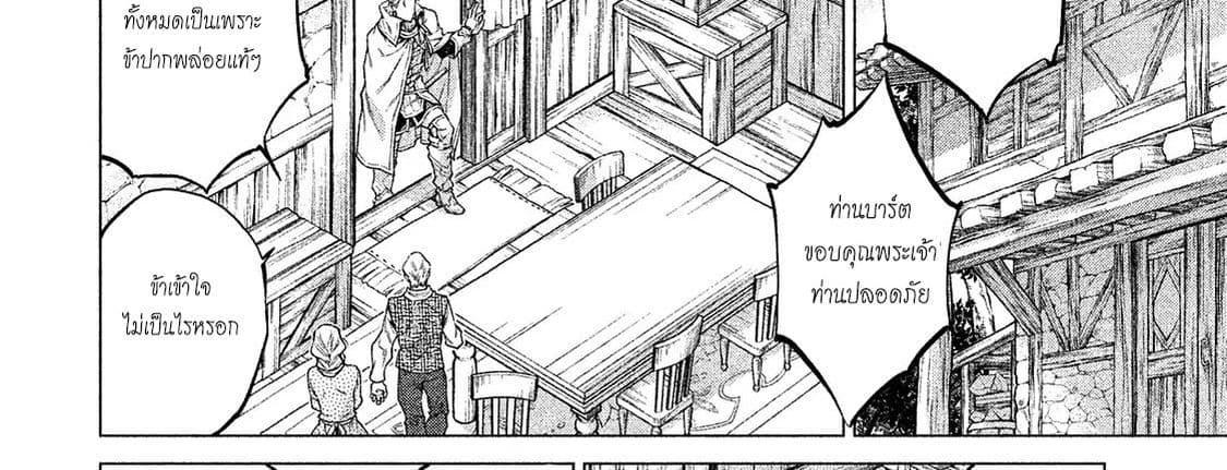 อ่านการ์ตูน Henkyou no Roukishi - Bard Loen ตอนที่ 10 หน้าที่ 54
