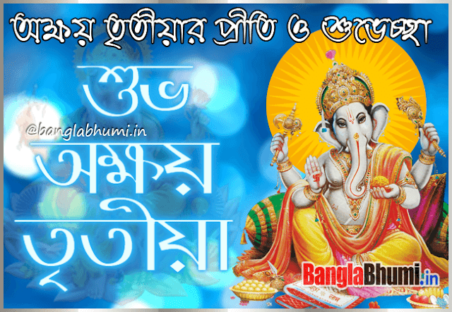 Subho Akshaya Tritiya Bengali Wishes Wallpaper Free Download