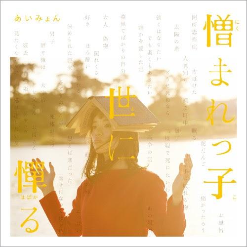 Download Nikumarekko, Yo ni Habakaru Flac, Lossless, Hi-res, Aac m4a, mp3, rar/zip