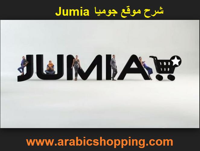 b735328e1 شرح موقع جوميا Jumia للتسوق من الأنترنت - موقع عرب شوبينج