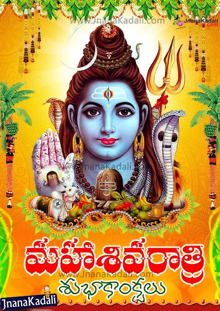 Images for shivaratri wishes in telugu,maha shivaratri telugu greetings in telugu,about maha shivaratri in telugu language,what is maha shivratri in telugu,difference between shivratri and mahashivratri in telugu,mahashivratri story in telugu,The Origin of Shivaratri or MahaShivaratri history in telugu,mahashivratri wikipedia in telugu,importance of mahashivratri in telugu,Significance of Shivratri,Importance of Mahashivratri in telugu,Why we celebrate shivratri in telugu