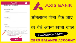 Axis bank me account kaise khole, axis bank online account opening