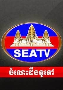 SeaTV
