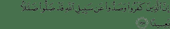 Surat An-Nisa Ayat 167