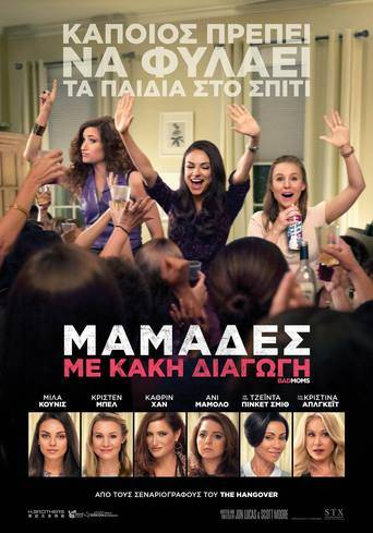 Bad Moms (2016) ταινιες online seires oipeirates greek subs