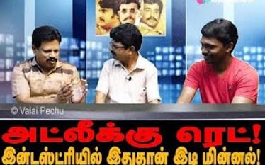 Valai Pechu | Tamil Cinema