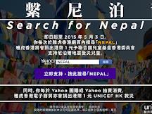 搜尋尼泊爾,變相捐錢給地震災民