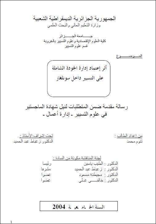 كتاب ادارة الاستثمار pdf