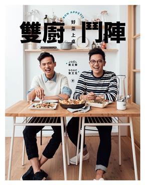 「雙廚出任務」主持人喬艾爾(Joel)和索艾克(Soac) 食譜【雙廚鬥陣 好菜上桌】預購 哪裡買