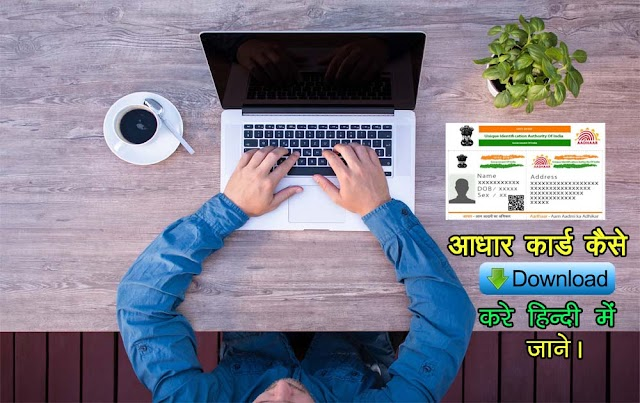 Aadhar Card Kaise Download Kare | New Method 2019