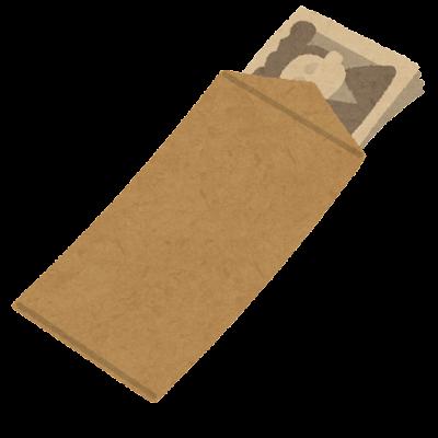 お金の入った封筒のイラスト(円)