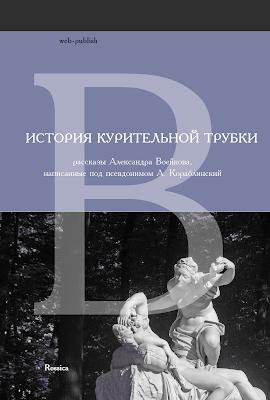 Алексей Кораблинский. По-дьявольски проведенный день ангела