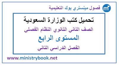 تحميل كتب الصف الثاني الثانوي المستوي الرابع الفصل الدراسي الثاني النظام الفصلي 1438-1439-1440-1441