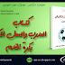 كتاب المدرب والعمل التكتيكي بكرة القدم