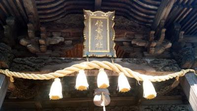 青梅市の神社 住吉神社 社殿アップ
