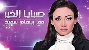 برنامج صبايا الخير حلقة الاثنين 7-8-2017 تقديم ريهام سعيد