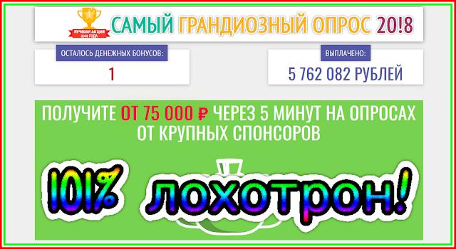 [Лохотрон] quizsuper.ru Отзывы? Самый грандиозный опрос 20!8