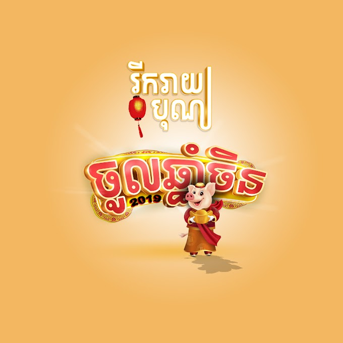 Happy Chinese New Year Asset Khmer Version free psd