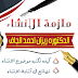ملزمة الأنشاء للأستاذة الدكتورة ريزان أحمد الجاف