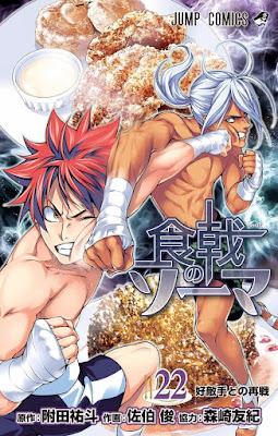 [Manga] 食戟のソーマ 第01-22巻 [Shokugeki no Soma Vol 01-22] RAW ZIP RAR DOWNLOAD