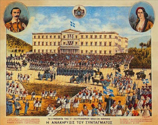3 Σεπτεμβρίου 1843: O λαός ζήτησε Σύνταγμα - Η πτώση του Όθωνα