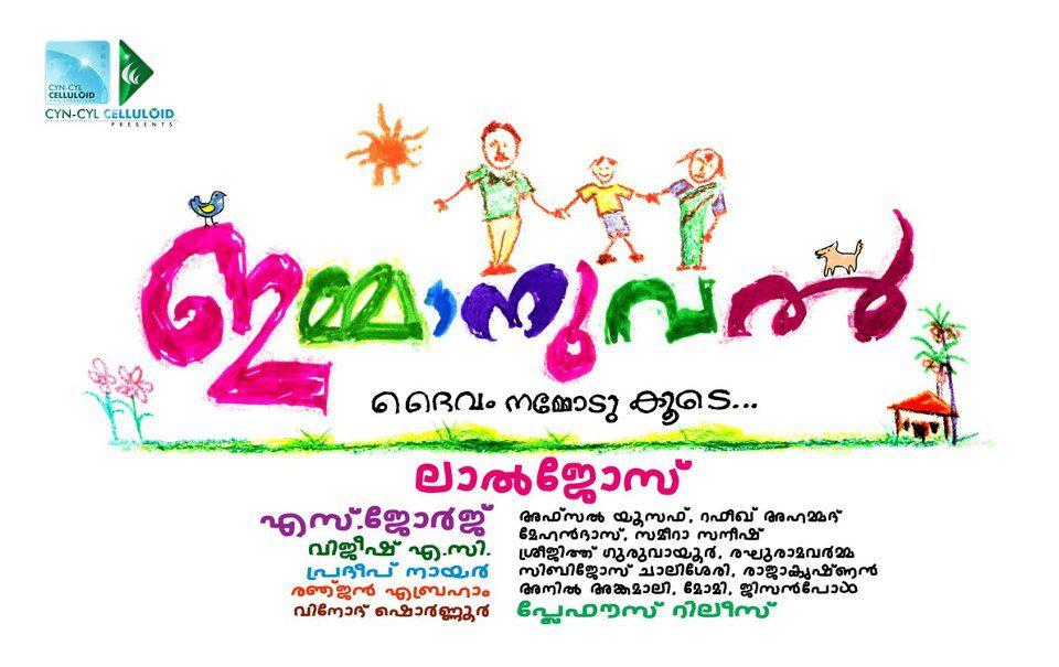 Songs 320KB: Immanuel Malayalam Movie Mp3 BGM Songs Free