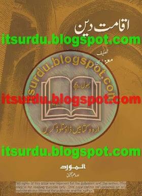 Aqamat e Deen By Maaz Amjad