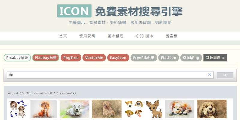 ICON 免費素材搜尋引擎﹍一次找齊各大素材圖庫