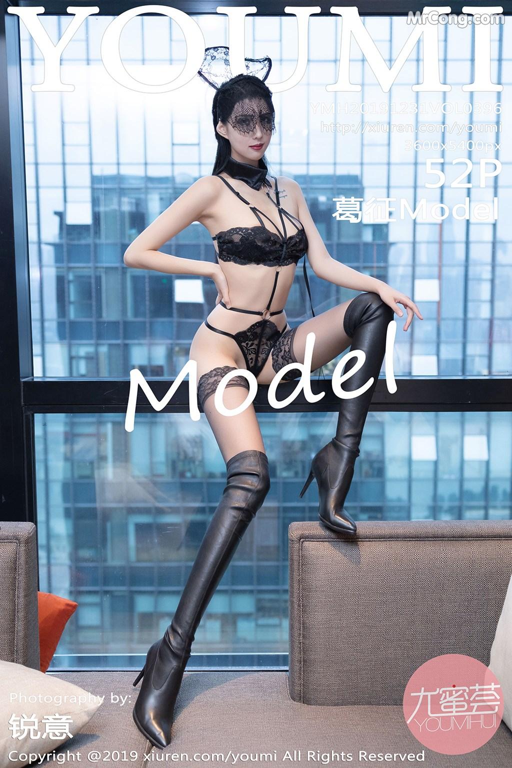 YouMi Vol.396: 葛 征 Model (53 photos)