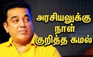 Kamal Hassan | Political Party Name Announcement
