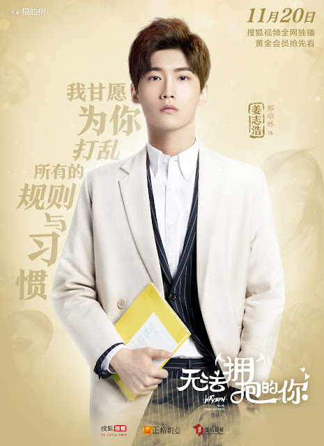 I Cannot Hug You Poster Sohu webdrama Xing Zhaolin