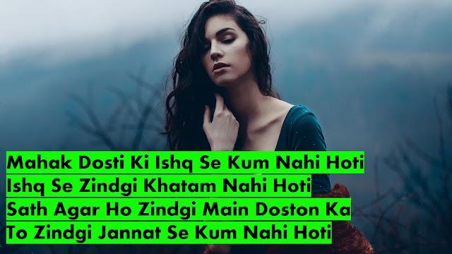 Ishq Se Zindgi Khatam Nahi Hoti