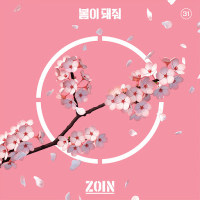 ZOIN (조인) - 봄이 돼줘.mp3