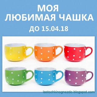 Моя любимая чашка