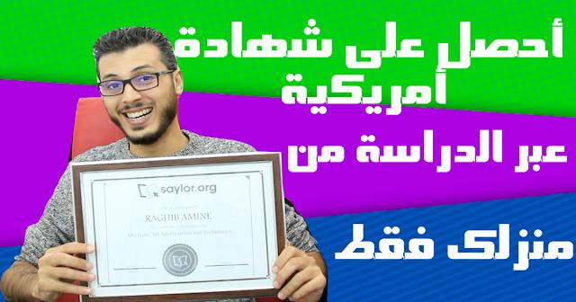 أحصل على شهادة امريكية بترميز دولي امريكي في أي مجال تحبه وبالمجان ويمكنك إستكمال دراستك في الخارج