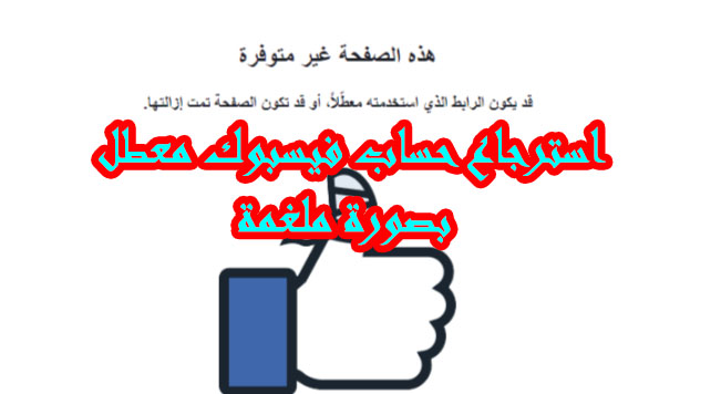 استرجاع حساب فيسبوك معطل بصورة ملغمة