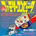 【仕事】『ファミリーコンピュータマガジン(復刻版)vol2』