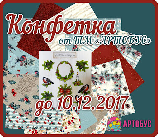 Конфетка до 10 декабря