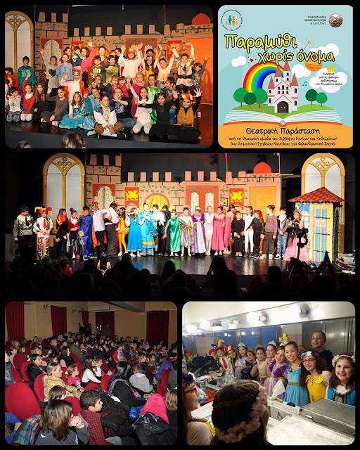 Παραμυθένια παράσταση από τα παιδιά του 5ου Δημοτικού Σχολείου Ναυπλίου