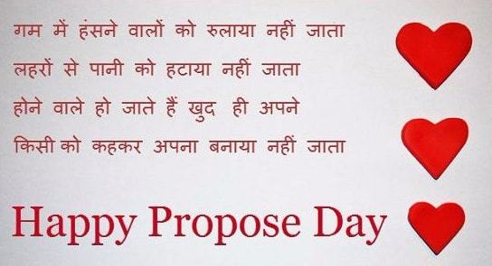 Happy Propose Day 2018 Shayari in Hindi