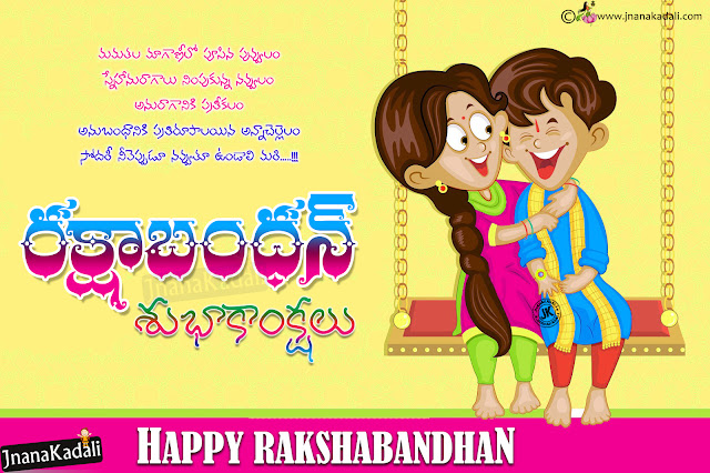 rakshabandhan 2017 Greetings in Telugu, Happy Rakshabandhan quotes hd wallpapers