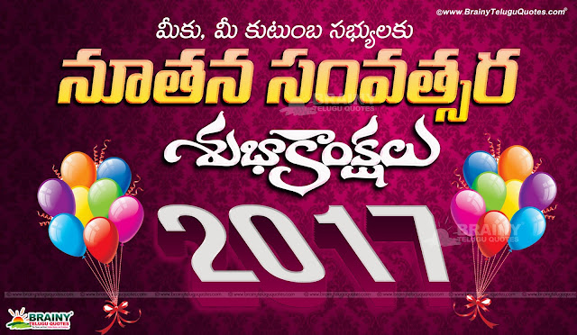 3d happy new year greetings wishes in telugu