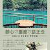 2019-03-21《正念樂活·幸福久久》免費公益巡迴講座 新北場:靜心♡園療♡話正念。名額有限,快來報名!