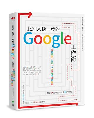 《比別人快一步的 Google 工作術:從職場到人生的100個聰明改造提案》
