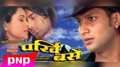 "PARKHI BASEY ""पर्खि बसे""    Nepali Official Full Movie Ft.Nikhil Upreti   Raj Ballav Koirala"