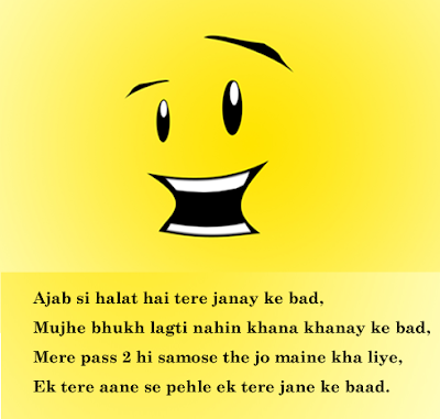 Boyfriend-Funny-Shayari-SMS-in-Hindi