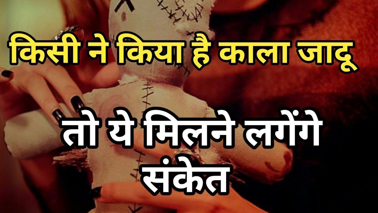 Kala Jadu Aur Tona Totka Khatam Karne Ka Hindu Upay   INDIAN PALM
