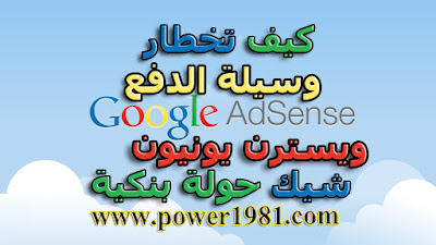 كيف اختار وسيلة الدفع فى جوجل ادسنس,